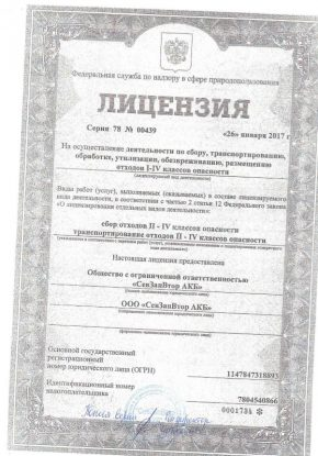 Лицензии лом 3