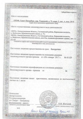 Лицензии лом 2