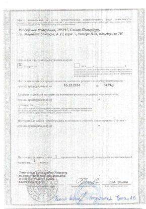 Лицензии лом 7